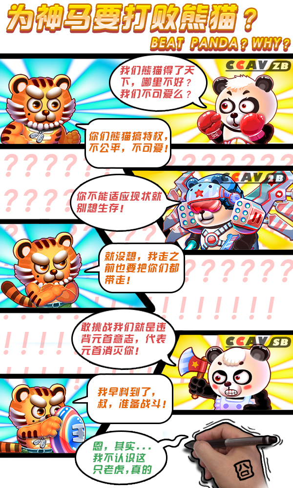 《打败熊猫BeatPanda》魔点众筹展示图文03:游戏目标_600x1000.jpg