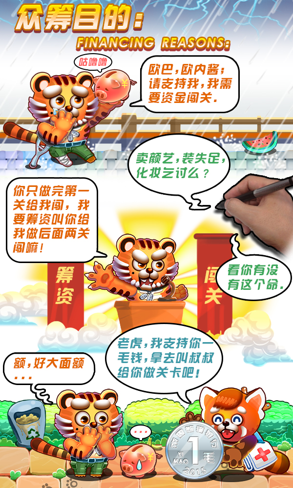 《打败熊猫BeatPanda》魔点众筹展示图文04:众筹目的_600x1000.jpg