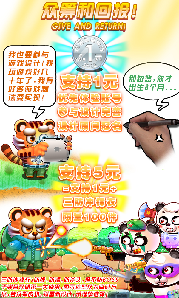 《打败熊猫BeatPanda》魔点众筹展示图文05:众筹回报_600x1000.jpg